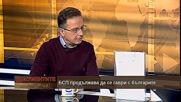 """""""Документите"""" с Антон Тодоров - 16.01.2021 (част 1)"""