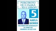 Ангел Цонев - независим кандидат за кмет на Община Белослав