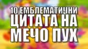 10 емблематични цитата на Мечо Пух