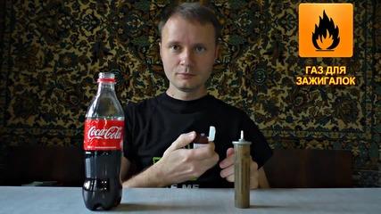 Какво ще се случи, ако добавите газ в Кока Кола