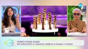 Андреа Банда Банда - Най-интересното от социалните профили на звездите - На кафе (11.05.2021)
