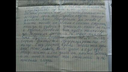 Георги Жеков 23.02.2011 1 част