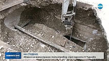 Сериозна авария остави част от Велико Търново без парно