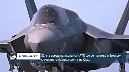 32-ата среща на върха на НАТО ще се проведе в Брюксел с участието на президента на САЩ Джо Байдън