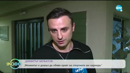 Димитър Бербатов обяви края на спортната си кариера -