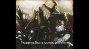 Folkearth - Gaelic Valour /превод/