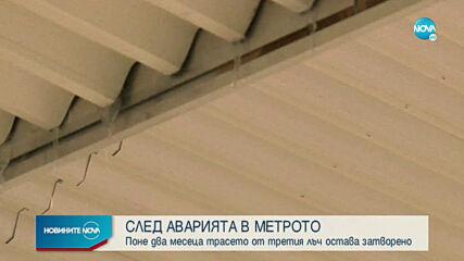 СЛЕД АВАРИЯТА В МЕТРОТО: Трасето от третия лъч остава затворено поне два месеца
