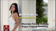 Маира Вергени - само аз сърце мое