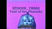 Пръстенът на властта 3-3 По следите на фараоните (суб)