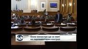 Осем министри ще се явят на парламентарен контрол