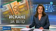 """""""Да, България"""" иска президентско вето върху Закона за банковата несъстоятелност"""