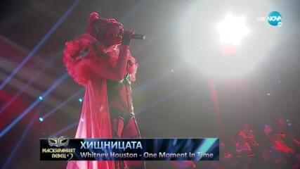 Хищницата изпълнява One Moment In Time на Whitney Houston | Маскираният певец