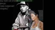 Превод.. New... Eminem feat. Rihanna Love the way you lie