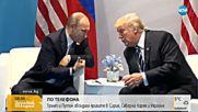 ПО ТЕЛЕФОНА: Тръмп и Путин обсъдиха кризите в Сирия, Северна Корея и Украйна
