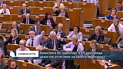 Комисията по транспорт в ЕП разглежда цялостно оттегляне на пакета