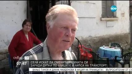 Села искат да сменят общината си заради дупки по улиците