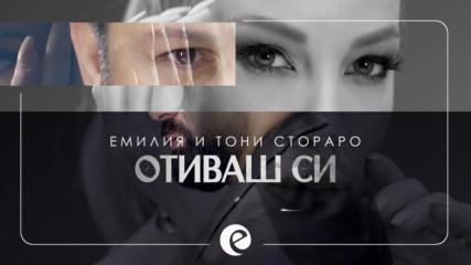 Емилия и Тони Стораро - Отиваш си 2020