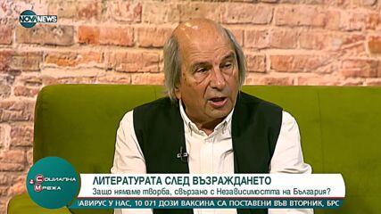 ЛИТЕРАТУРАТА СЛЕД ВЪЗРАЖДАНЕТО: Коментар на проф. Михаил Неделчев