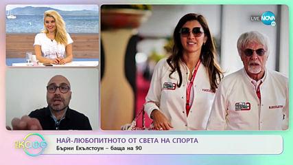 """Сашо Костадинов: Най-любопитното от света на спорта - """"На кафе"""" (07.04.2020)"""