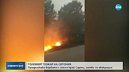 Огромен пожар на Ситония, десетки пожарни екипи се борят с огъня