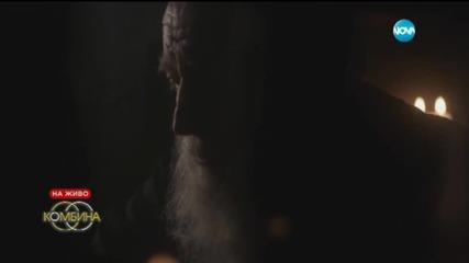 """""""Къси разкази"""": Очите на цар Самуил"""