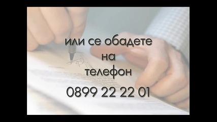 Регистрация на фирма