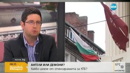Чобанов: КТБ не беше фалирана умишлено