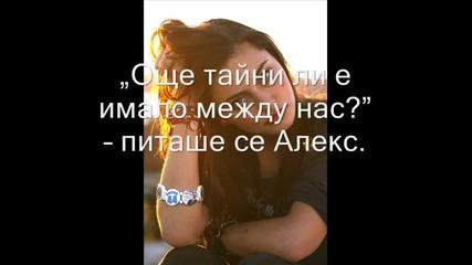Girls. Boys and Secrets s1e6