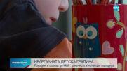 СЛЕД СИГНАЛ ЗА НАСИЛИЕ: Проверяват частна детска градина в София