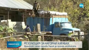 Френският Сенат призова правителството да признае Република Нагорни Карабах