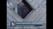 Чужденец напада с нож заради силна музика - село Тръстика 07 март 2011