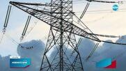 Правителството обявява нови мерки за подкрепа на бизнеса за сметките за ток