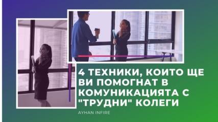 4 техники, които ще ви помогнат в комуникацията с трудни колеги