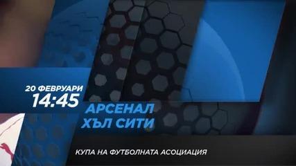 Футбол: Арсенал – Хъл Сити на 20 февруари по Diema Sport 2 HD