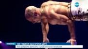 ЮБИЛЕЙНИ ГАЛАСПЕКТАКЛИ: 120 години цирк в България