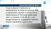 Остри упреци към Валери Симеонов от БМФ