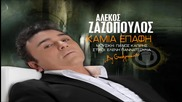 Alekos Zazopoulos - Kamia Epafi New Official Single 2013