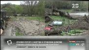 Отново потоп с жертви и отнесени домове