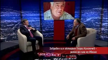 Ивайло Калоянчев: Трябва да кръстят сцена на името на баща ми - Часът на Милен Цветков