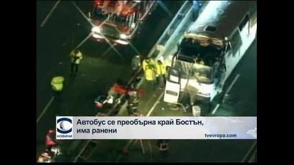 Автобусна катастрофа край Бостън