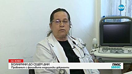 Ефективни ли ще бъдат промените в болничните?