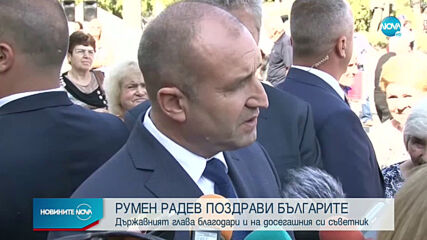 Радев: Независимостта е един от най-ярките триумфи на българската държавност