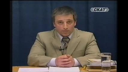 Безпомпромисно с Георги Жеков Тв Скат -01.04.2007 г.