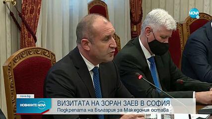 Янев: Поддържаме перспективата на страните от Западните Балкани по пътя им към ЕС