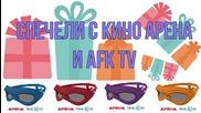 Спечели с Кино Арена и AFK TV