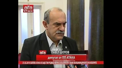 Павел Шопов: Атака осъществи редица мерки за възпрепятстване фалшифицирането на изборите. 21.02.2014