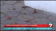 Изпочупиха прозорците на джамията в Казанлък