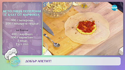 Рецептата днес: Кето пица пеперони с блат от карфиол и тирамису - На кафе (13.05.2021)
