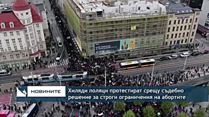 Хиляди поляци протестират срещу съдебно решение за строги ограничения на абортите