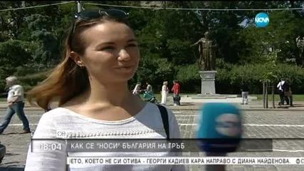Историята на България върху тялото на младо момиче